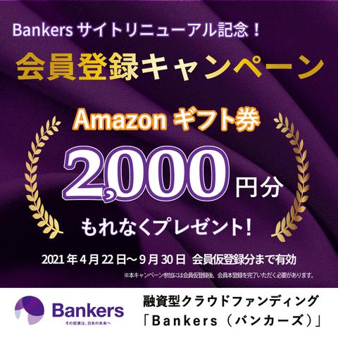 1200×1200‗9月延長