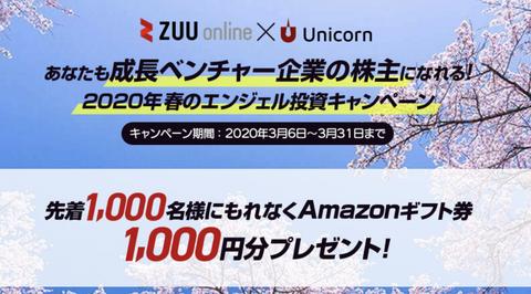 スクリーンショット 2020-03-10 0.34.29