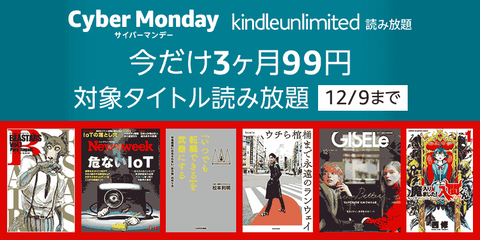 eyecatch-kindle-unlimited-cyber-monday-2019