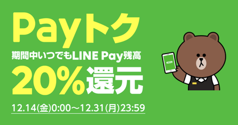 linepay-20per-off-special
