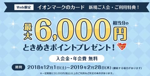 スクリーンショット 2019-01-11 14.08.30