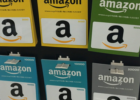 amazon-gift-card-cardtype