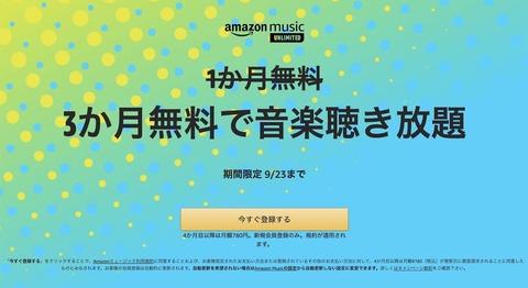 Amazon-Music-Unlimited-Campaign