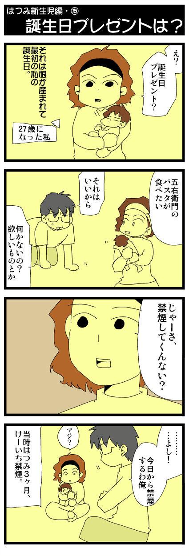 田中家(仮)の皆様。 まんが日記-新生児編15