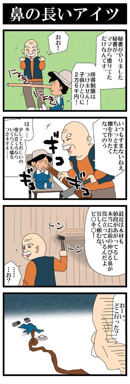 田中家(仮)の皆様。 まんが日記-ピノキオ?