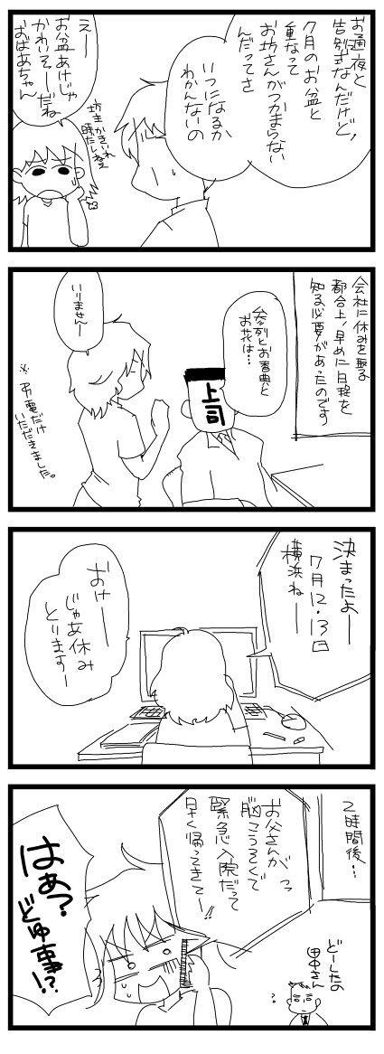 田中家(仮)の皆様。 まんが日記-04