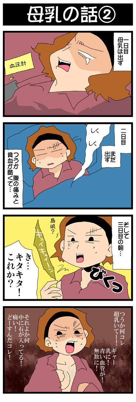 田中家(仮)の皆様。 まんが日記-母乳02