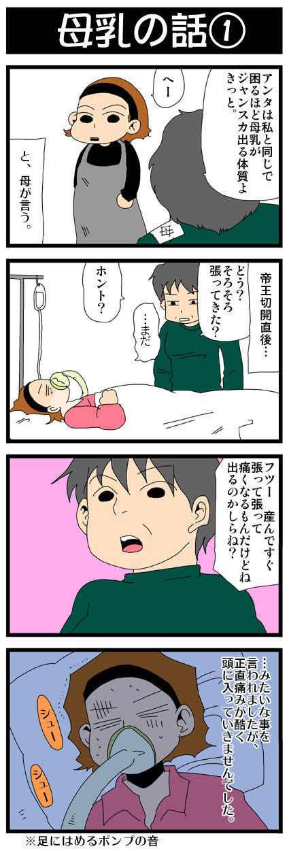 田中家(仮)の皆様。 まんが日記-母乳01