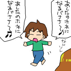 田中家(仮)の皆様。 まんが日記-0410