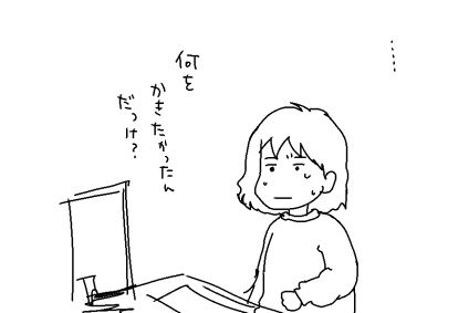 田中家(仮)の皆様。 まんが日記-08
