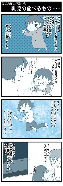 田中家(仮)の皆様。 まんが日記-新生児編014