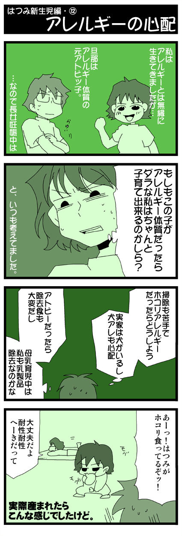 田中家(仮)の皆様。 まんが日記-新生児編12