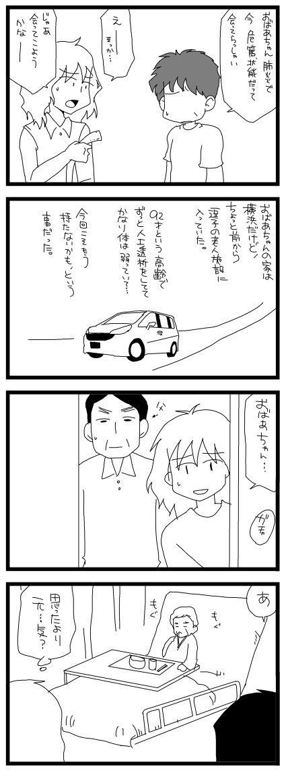 田中家(仮)の皆様。 まんが日記-01