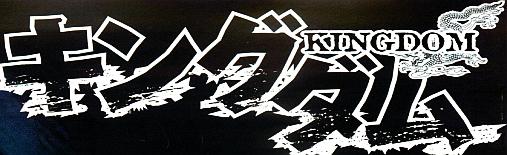 キングダムの参考資料画像
