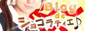 Blog de ショコラティエ♪