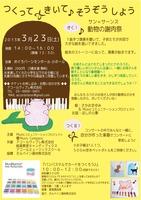 動物の謝肉祭チラシ表