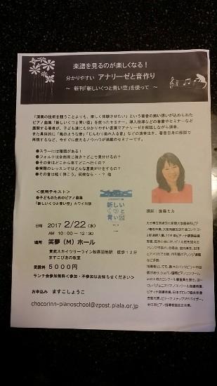 20170211_173541 (309x550)