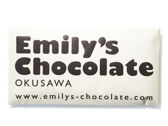 エミリーズチョコレート