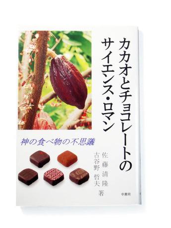 cacaochoco
