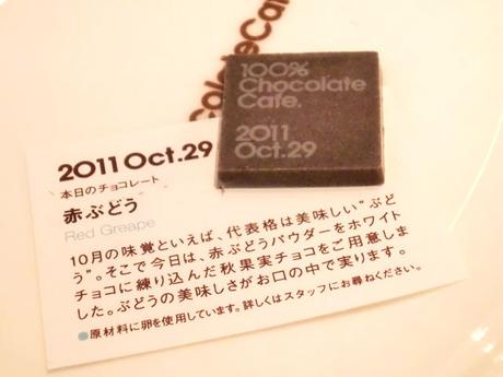 本日のチョコレート