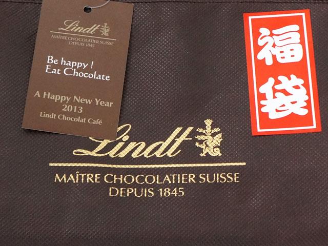 福袋 「福袋」です。 リンツの福袋です!  リンツ・チョコレート福袋 (リンツ)