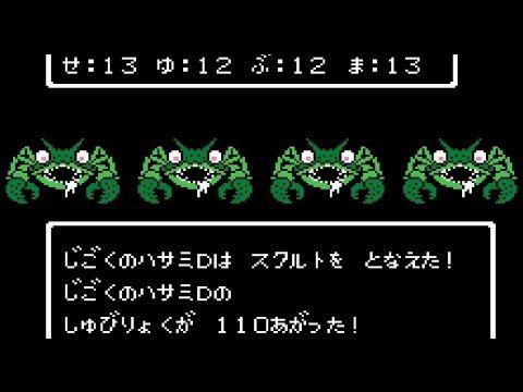 dq_jigokunohasami