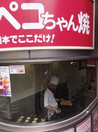 ペコちゃん焼き