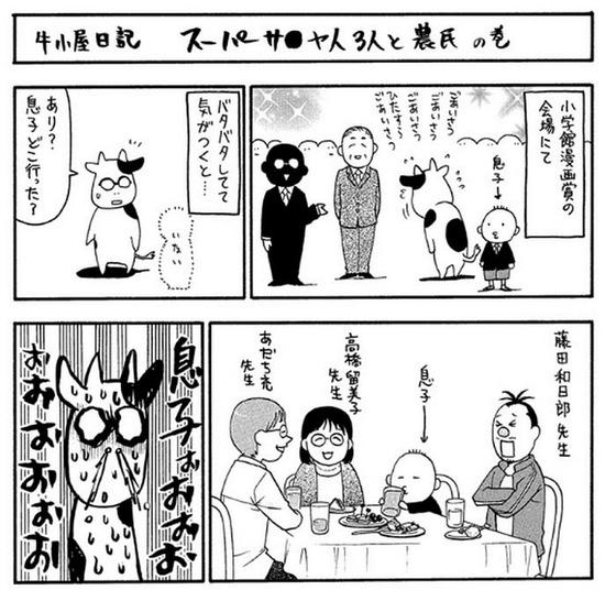 画像あり】漫画家・荒川弘の素顔...