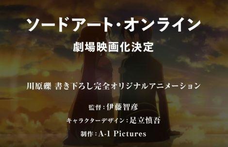 アニメ『ソードアート・オンライン』映画化が決定!!(動画あり)