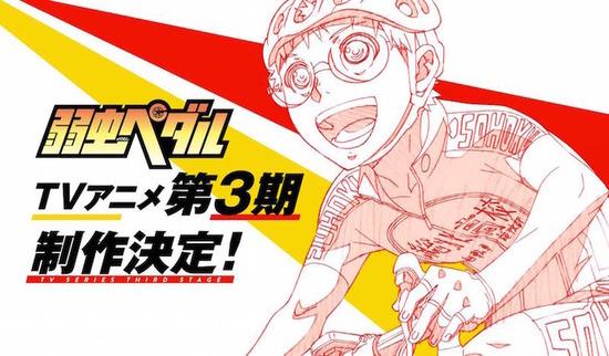「弱虫ペダル」TVアニメ第3期の制作決定!!(動画あり)