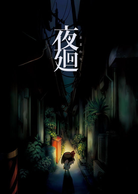 街中を深夜徘徊する『夜廻』新映像が公開されたぞ!! 予想以上に不気味で怖い!!(動画あり)