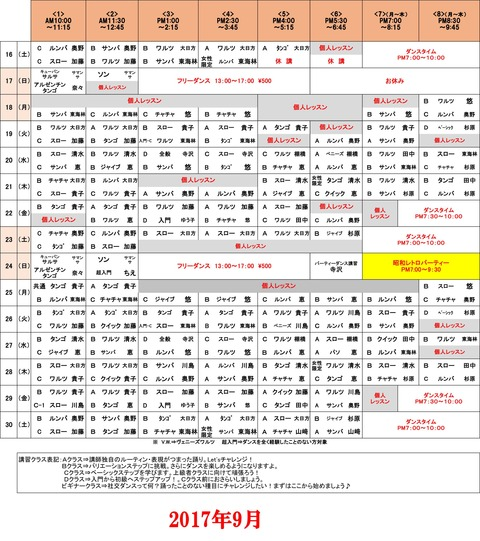 H29年 9月講習日程表9月17日改訂版-2