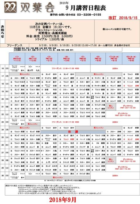 H30年9月講習日程表-9月15日改訂版
