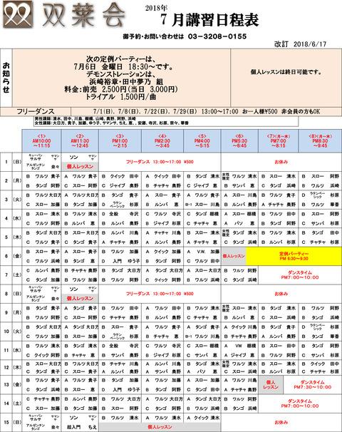 H30年7月講習日程表-1