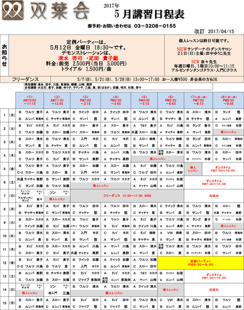 H29年5月講習日程表-1