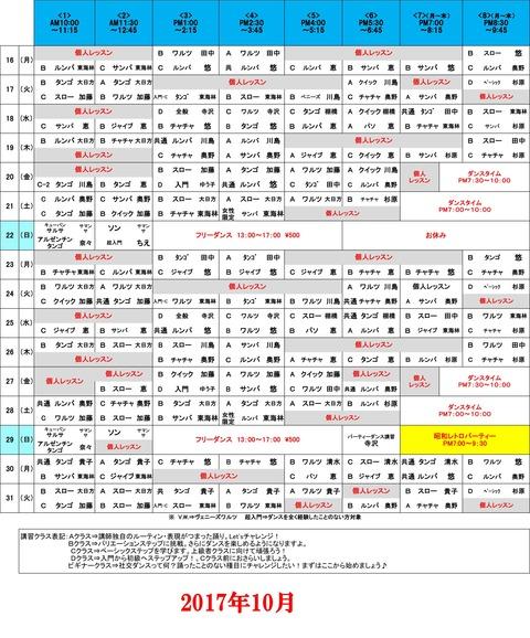 H29年10月日程表-9月17日改訂版-2