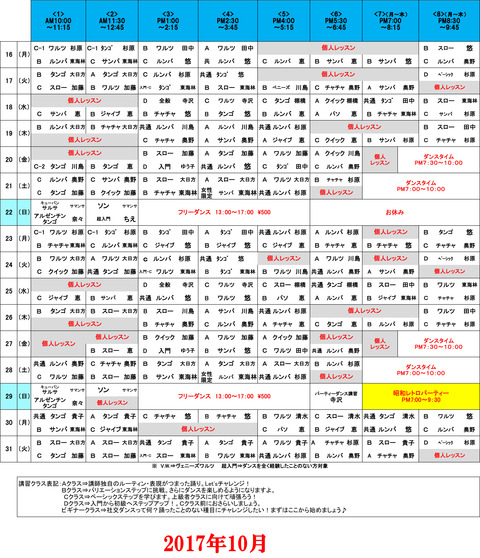 H29年10月日程表-10月10日改訂版-2