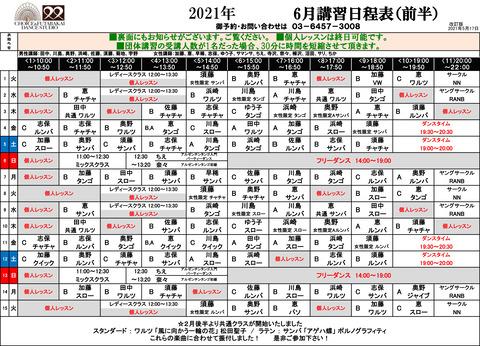 6月前半講習日表
