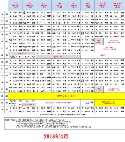 H30年4月講習程表-3月30日改訂版-2