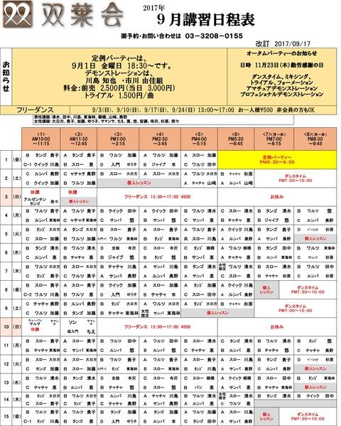 H29年 9月講習日程表9月17日改訂版-1