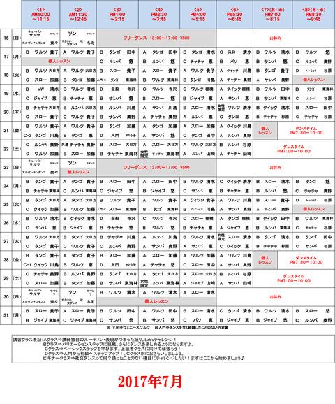 H29年7月日程表-改訂版-2