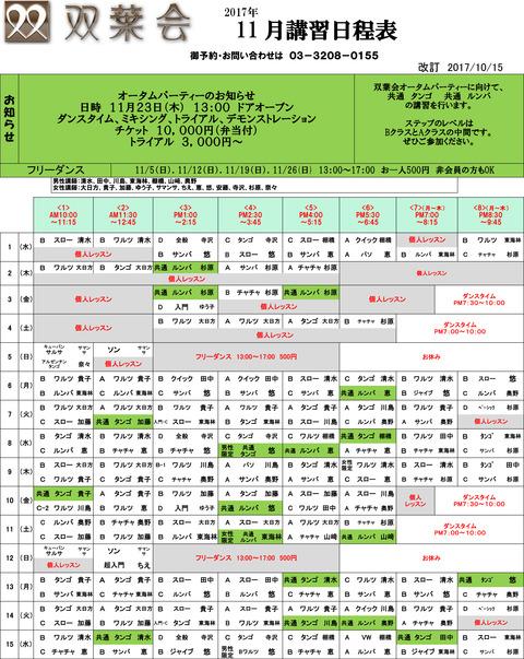 H29年11月日程表10-15-1