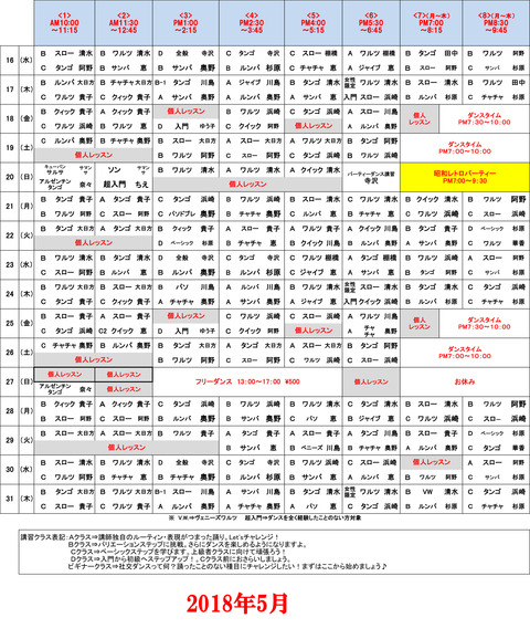 H30年5月講習日程表-2