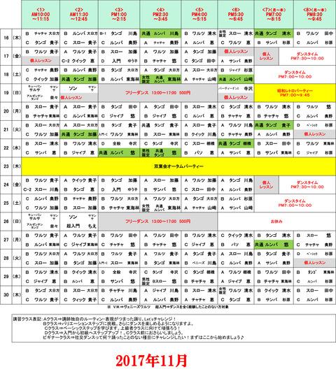 H29年11月日程表10-15-2