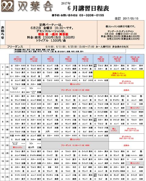 H29年6月日程表-1