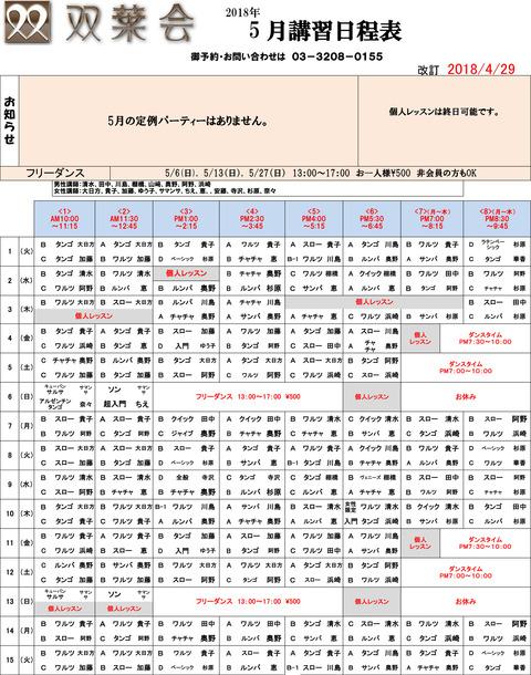 H30年5月講習日程表-1