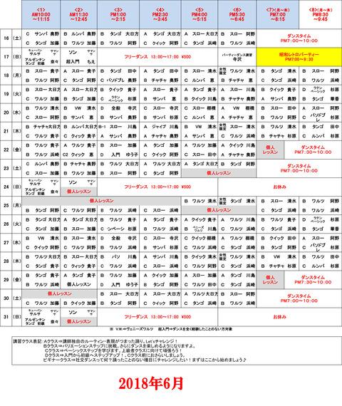H30年6月講習日程表-2