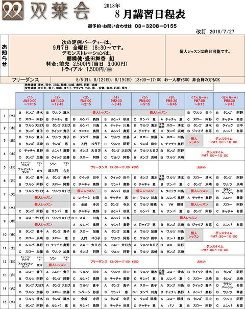 H30年8月講習日程表-1