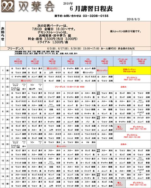 H30年6月講習日程表-1