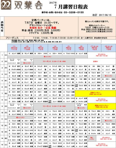 H29年7月日程表-改訂版-1